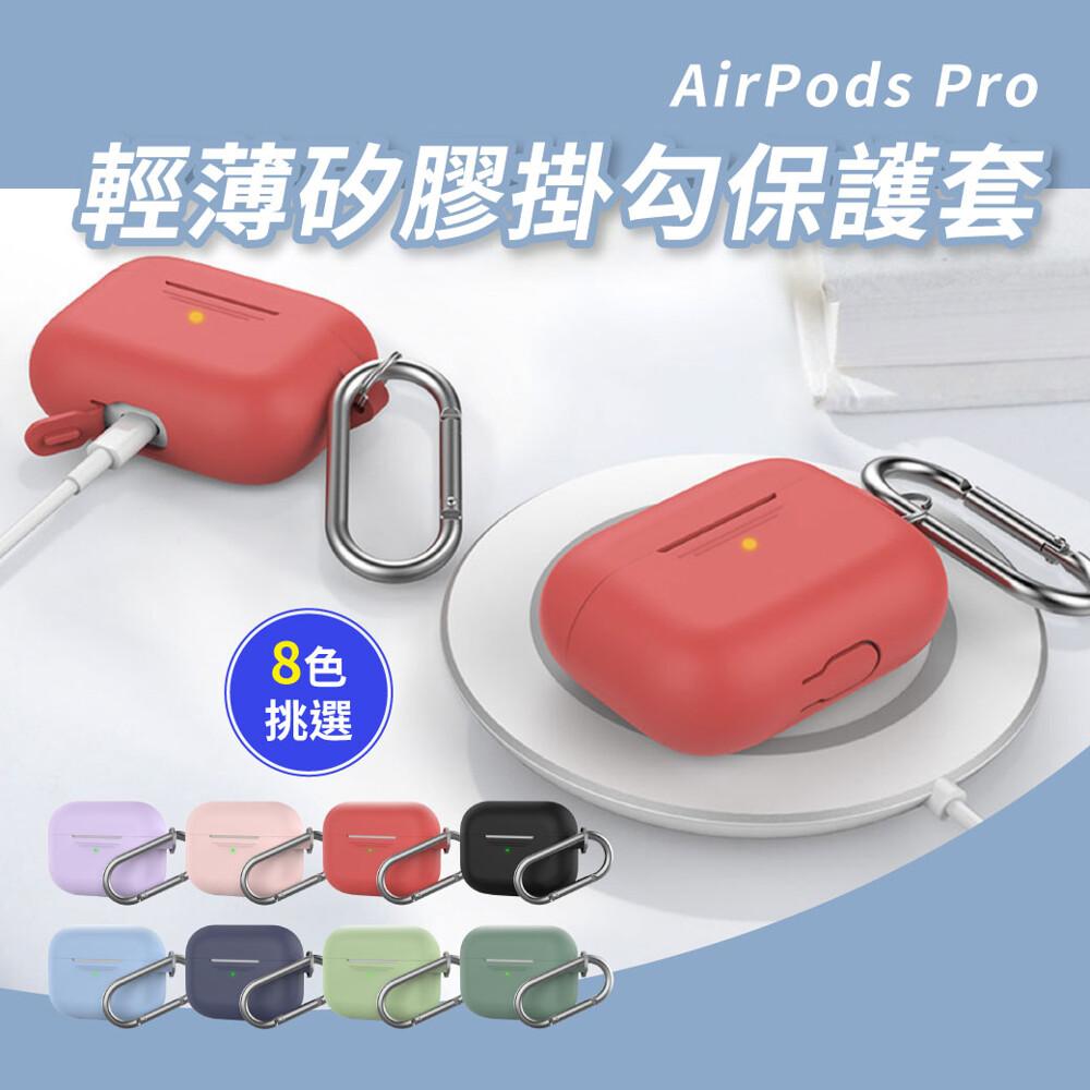 goshopahastyle airpods pro 輕薄矽膠掛勾保護套 矽膠套 果凍套