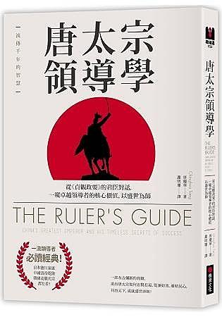 唐太宗領導學:從《貞觀政要》的君臣對話,一窺卓越領導者的核心價值,以盛世為師