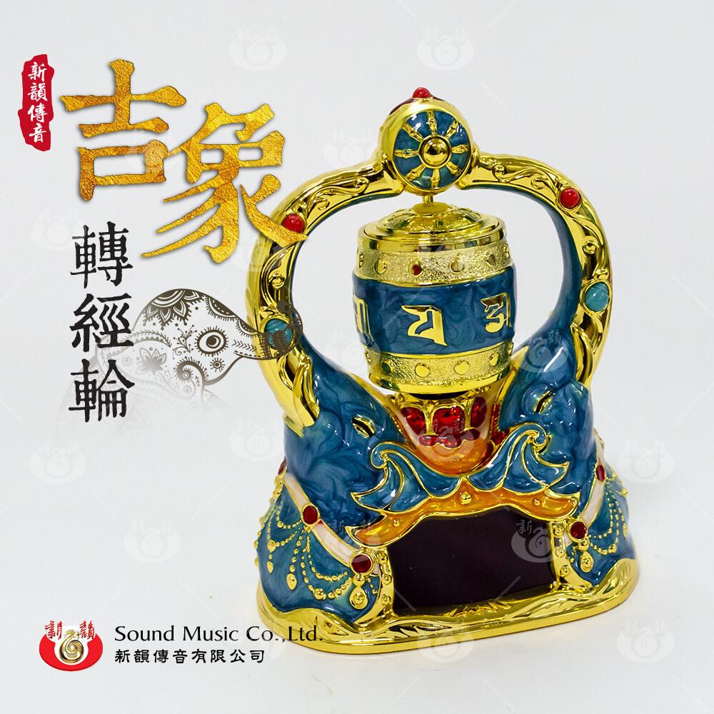 新韻傳音吉象轉經輪(湖水藍)