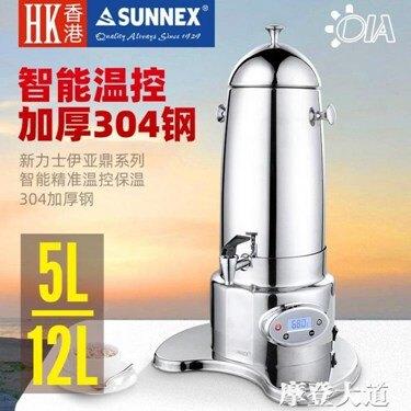 香港SUNNEX/新力士304不銹鋼咖啡鼎自助餐果汁牛奶桶電加熱保溫桶QM『樂活』 全館八八折