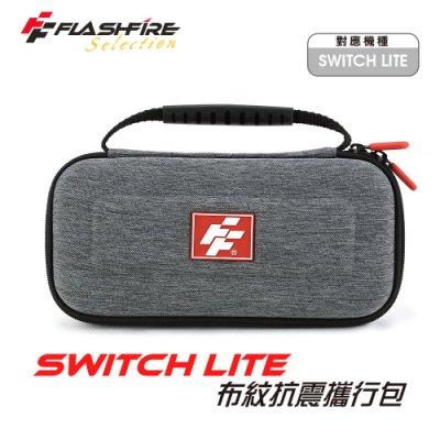 【友購讚】FlashFire Switch Lite 布紋抗震攜行收納包 保護包