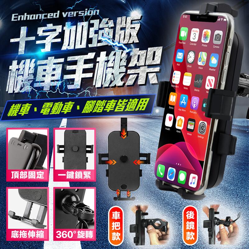 長江phone十字加強型固定機車手機支架