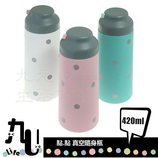 【九元生活百貨】9uLife 點點真空隨身瓶/420ml K0218 保溫瓶 #316不鏽鋼 SGS 雙層隔熱