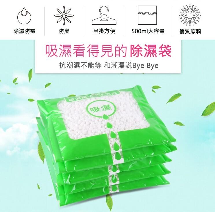 除濕袋100g掛式除濕袋 吊掛除溼袋 防霉防潮 除臭