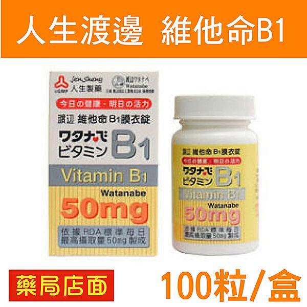 人生渡邊 維他命B1(100粒/盒) 元氣健康館