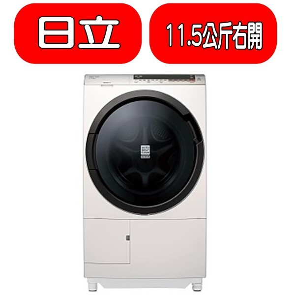 折價券更優惠日立bdsx115cjrn11.5公斤滾筒(與bdsx115cjr)洗衣機右開