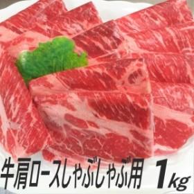 牛肉 肩ロース しゃぶしゃぶ 1kg 大容量 すき焼き