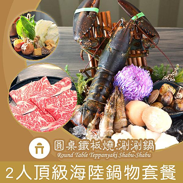【台北】圓桌鐵板燒涮涮鍋2人頂級海陸鍋物套餐