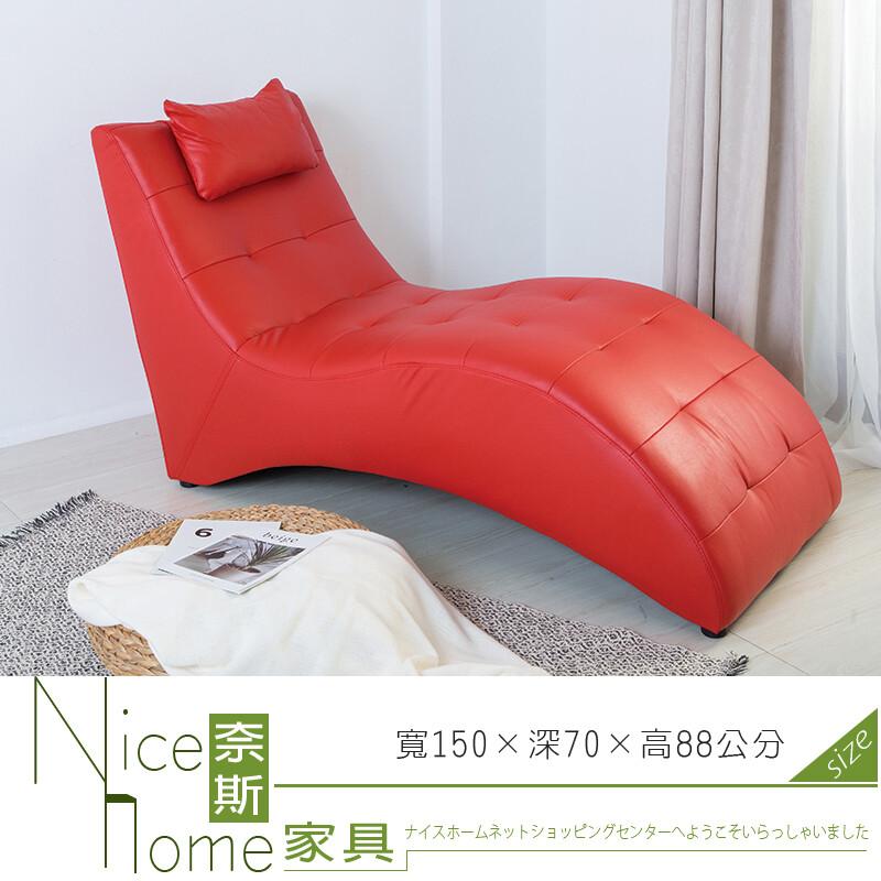 奈斯家具nice707-1-hk 紅色休閒貴妃椅