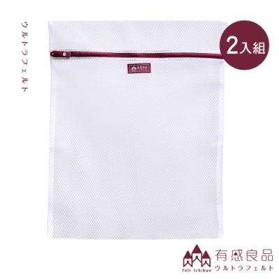 【有感良品】角型洗衣袋-45*55CM 荒目款(兩入組)