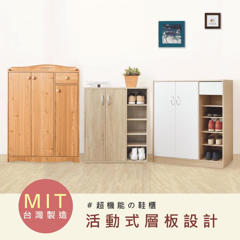 Hopma合馬日式質感經典鞋櫃,MIT台灣製造,品質有保障!多層分類,讓收納更整潔明瞭,活動板可調整高度,拿取更方便,金屬質感把手設計,搭配質感木質,讓家中充滿日式風格,二門五格鞋櫃、二門一抽開放式鞋