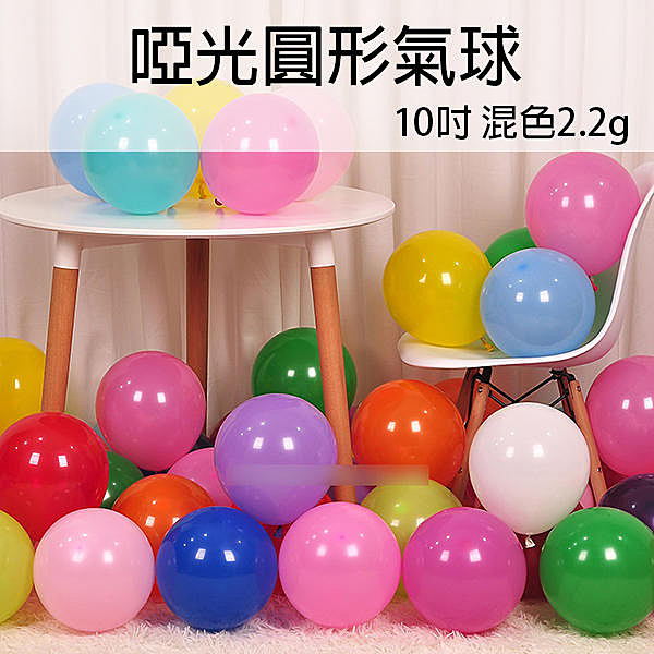 【妃凡】啞光圓形氣球 10吋 混色 2.2g (100入左右) 兒童生日 婚慶活動 拱門布置裝 汽球佈置 256