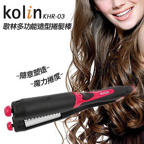 【艾來家電】【刷卡分期零利率+免運費】歌林多功能造型四合一捲髮棒KHR-03