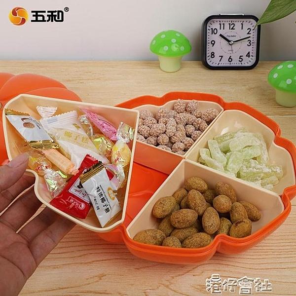 五和A5密胺中式南瓜糖果盒零食分格盒創意新年春節干果盒堅果盤