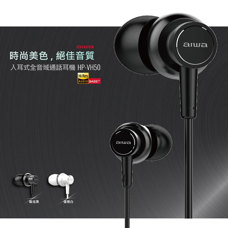 愛華 aiwa hi-res入耳式全音域通話耳機(黑/白) hp-vh50