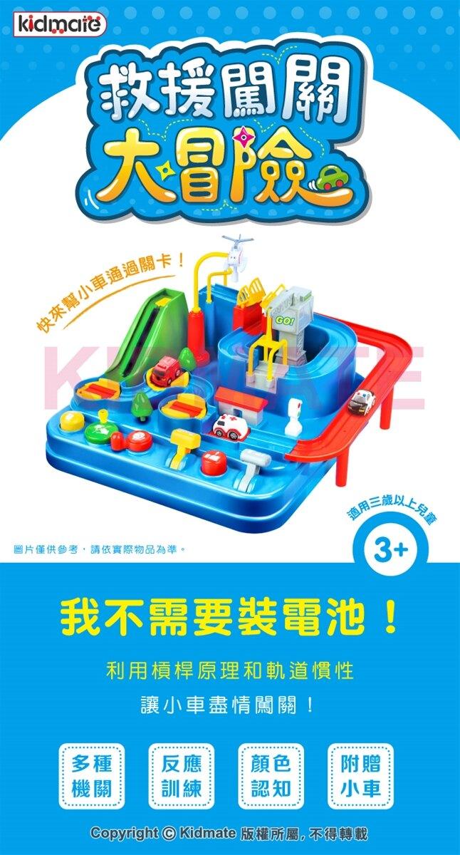 【淘氣寶寶】孩子王 救援闖關大冒險 95001906