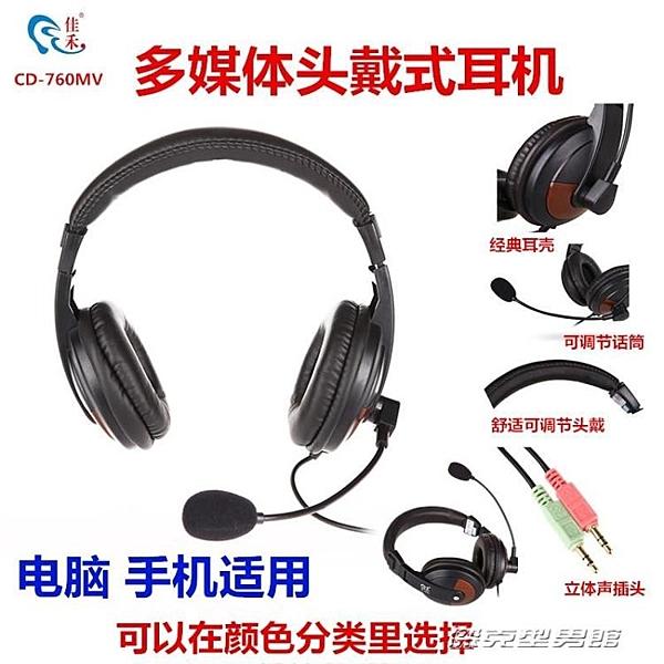 【免運】電腦耳機帶麥頭戴式手機台式用有線英語聽力聽說口語中考高考訓練錄音YYJ