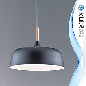 【大巨光】北歐風吊燈_小(LW-09-3652)