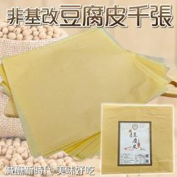 海肉管家-千張豆腐皮2包(每包90g±5%/25-32張)