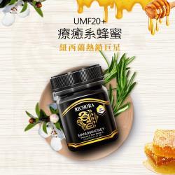 【瑞琪奧蘭】紐西蘭原裝進口-麥蘆卡蜂蜜UMF20+(250g單瓶)