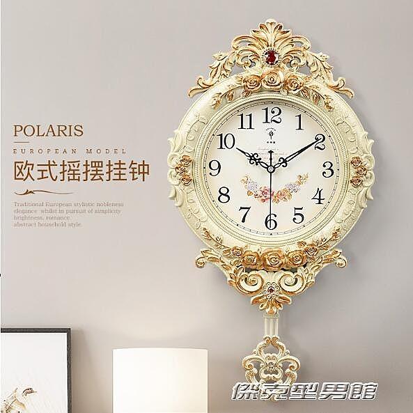 【快出】北極星歐式鐘錶創意掛鐘搖擺時尚掛墻掛錶靜音客廳時鐘石英鐘家用YYJ