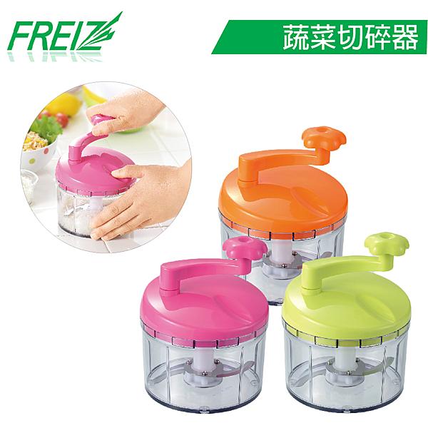 【FREIZ】日本進口多功能蔬果調理刨切組