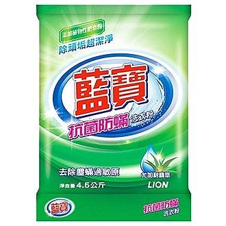 獅王 藍寶 抗菌防? 洗衣粉 4.5kg【康鄰超市】