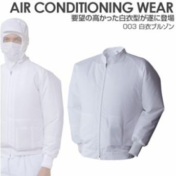 空調風神服 白衣 長袖 単体 服のみ/003/作業服 白衣ブルゾン 夏用 ワークジャケット 作業用品 衣料 アウターウェア
