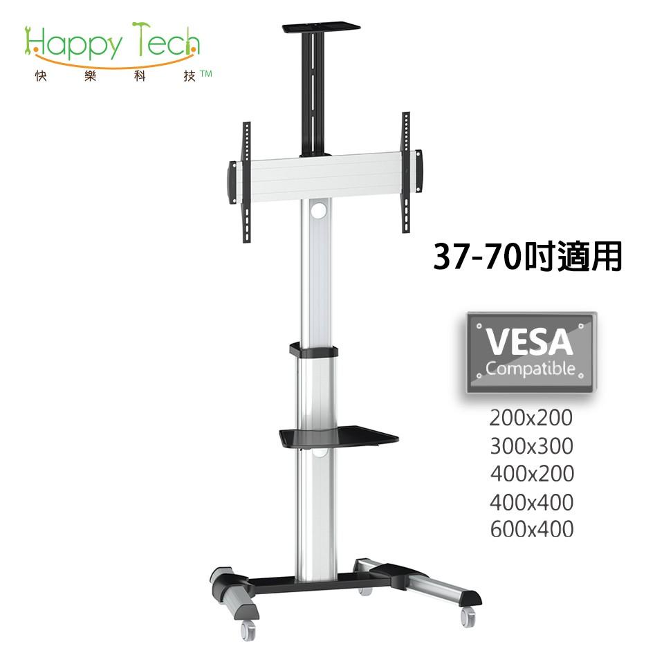 【HappyTech】ST364W-V移動電視架 螢幕可旋轉/電視推車/電視落地架/移動架/立架/37-70吋螢幕適用