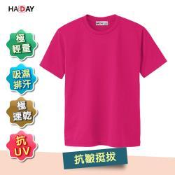 HADAY 男裝女裝 急速吸濕排汗抗UV 超輕量機能衣 素T恤 蜂巢編織設計 抗皺-日本研發設計 檢驗證書付給你看 艷桃紅
