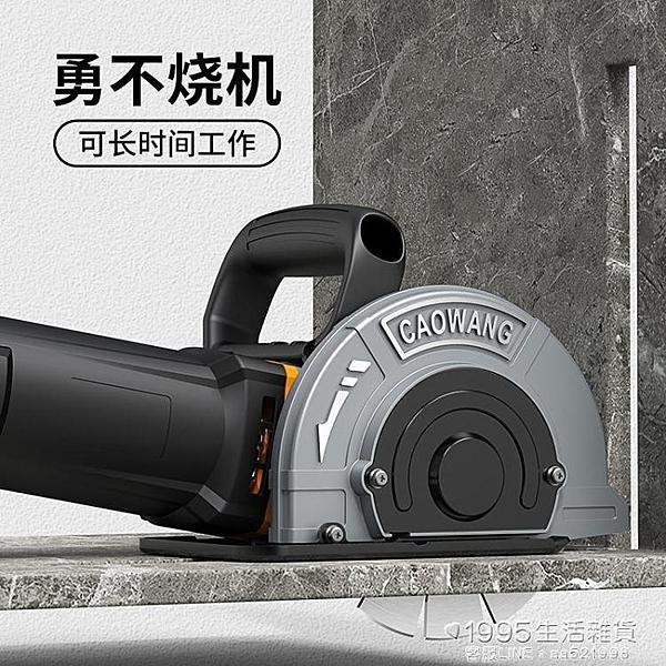 開槽機 槽王單片開槽機混凝土帶水無塵水電安裝墻壁角磨機改切割機大功率 1995生活雜貨NMS