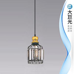【大巨光】工業風吊燈_小(LW-09-3666)