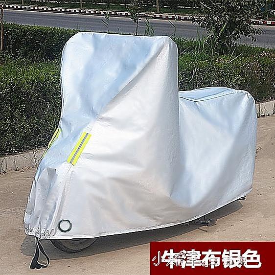 機車車罩 電動摩托衣電瓶車衣兩輪車罩防雨防曬車衣加厚遮陽雨套蓋布  【全館免運】