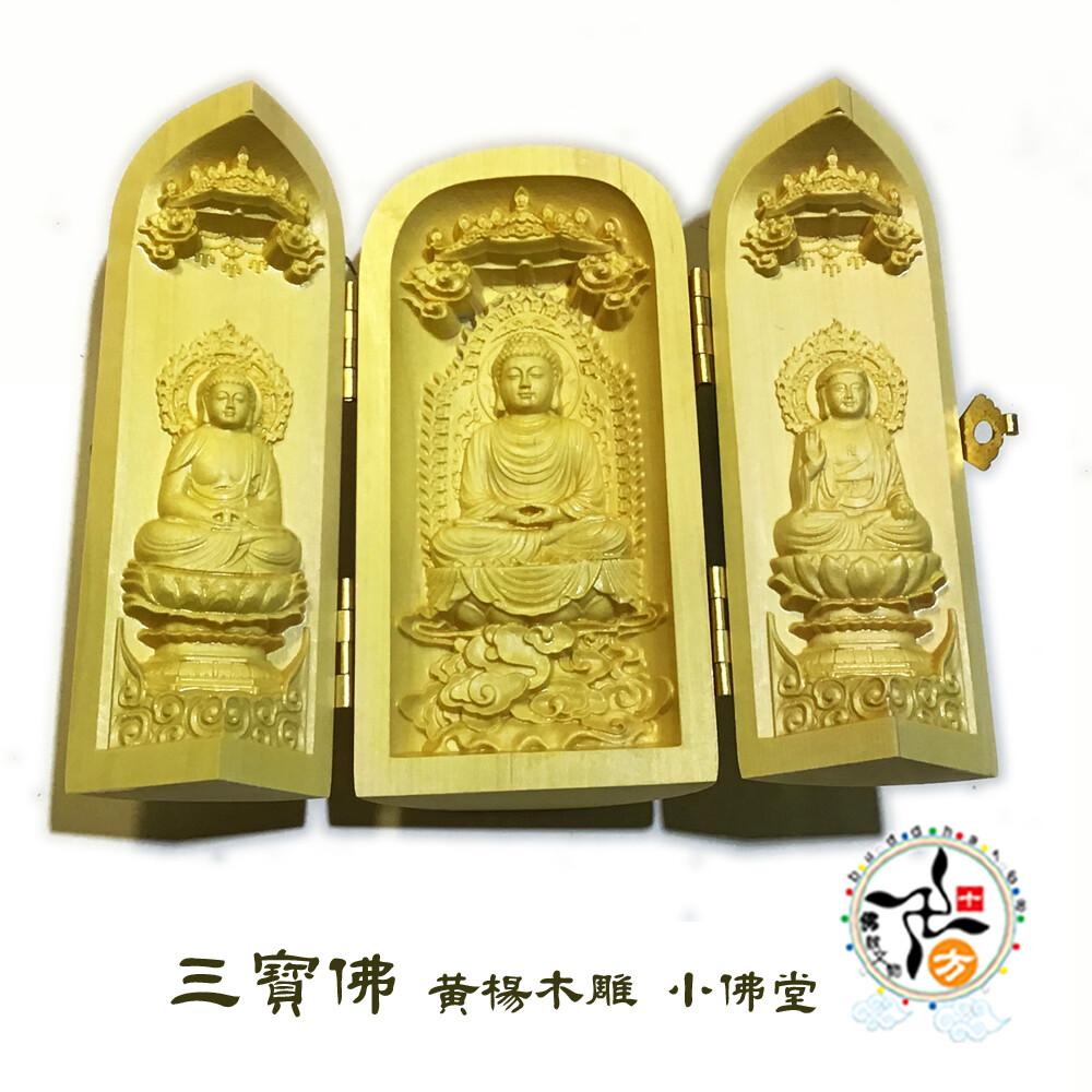 三寶佛 黃楊木小佛堂+平安加持小佛卡  十方佛教文物