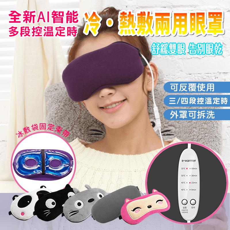 眼睛是靈魂之窗~時常盯著3C產品眼睛痠澀疲勞,你需要舒適熱敷,讓眼睛好好休息,幫助眼霜保養品吸收!哭腫的雙眼,你則需要冰敷舒緩!USB冷熱敷眼罩三段式調溫,恆溫防止高溫燙傷,且能三段定時保障使用安全!