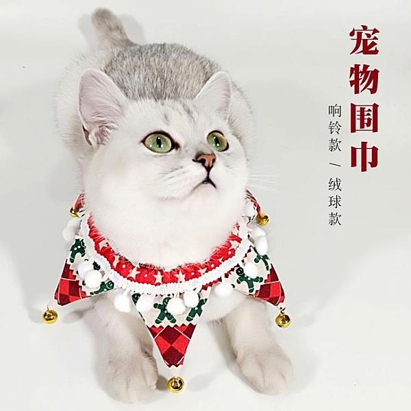 寵物貓圍脖套貓咪飾品口水巾兜圍嘴裝飾品【英賽德3C數碼館】