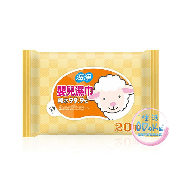 海淨 嬰兒純水濕紙巾20抽(隨身包) 濕紙巾 濕巾【生活ODOKE】