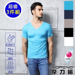 MORINO摩力諾-抗菌防臭速乾短袖V領衫 短袖T恤  (超值3件組)