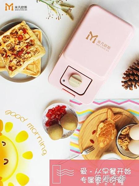 斯華夫餅機小型 定時三明治早餐機多功能家用鯛魚燒鬆餅機YYP 交換禮物