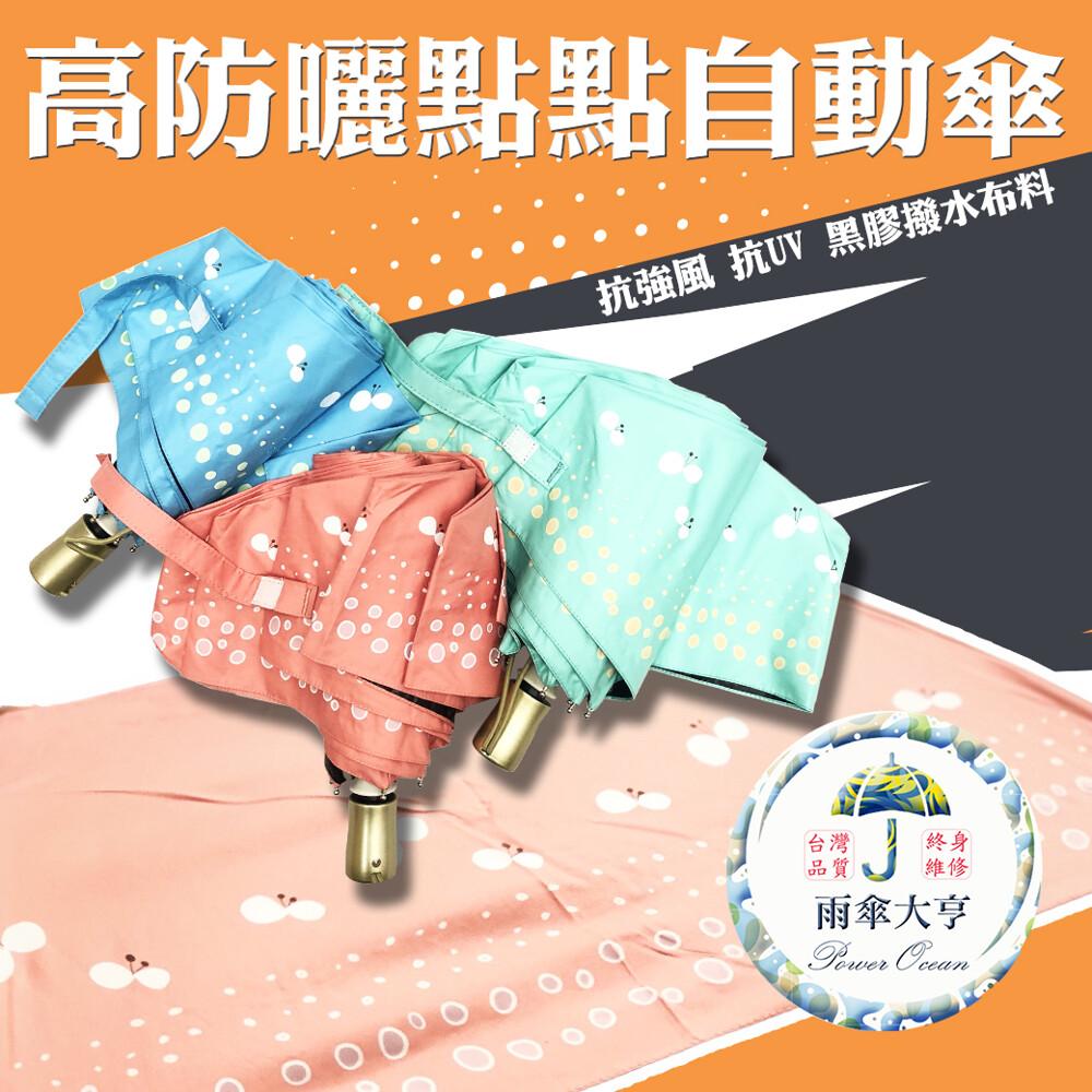 雨傘大亨終身維修高防曬點點自動傘 超防曬 抗uv 耐強風 時尚 雨傘大亨 終身維修