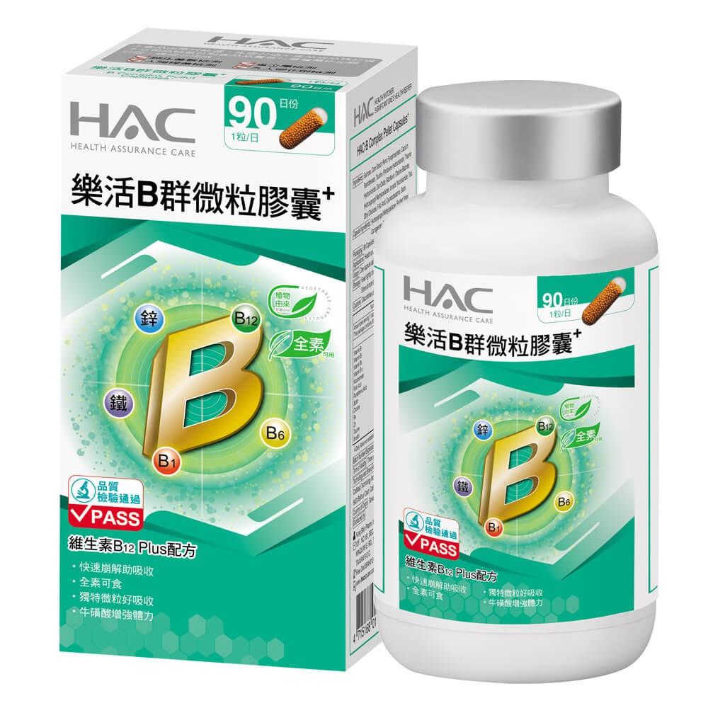 永信 HAC 樂活B群微粒膠囊-全素食可用 90粒 盒 大樹