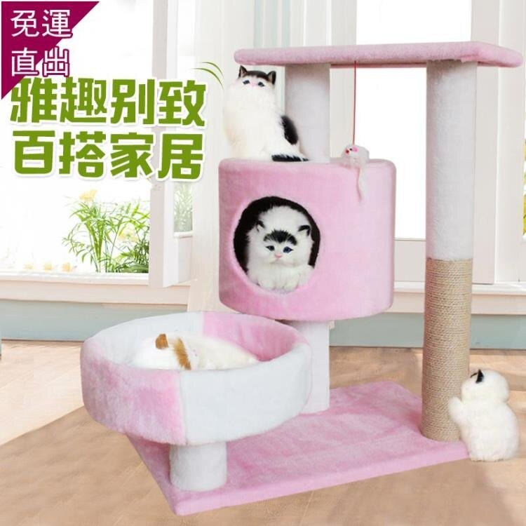 樂天優選—貓跳台 貓咪用品四季貓爬架貓窩貓樹實木一體小型貓架抓柱板多層跳臺玩具WY