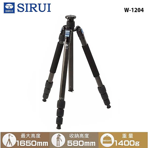 黑熊館 SIRUI 思銳 W-1204 防水碳纖維三腳架 單腳架 載重15KG 旅行外拍 錄影 相機腳架 獨腳架