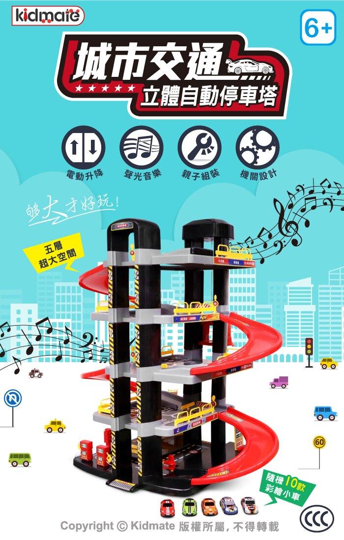 【淘氣寶寶】孩子王 城市交通-自動停車塔 95001913