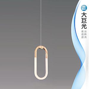 【大巨光】北歐風吊燈_小(LW-09-3634)