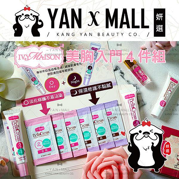 入門4件組|IVY MAISON Must Beauty 粉紅美胸乳暈雙效組 + 美胸霜 + 美胸精油【妍選】