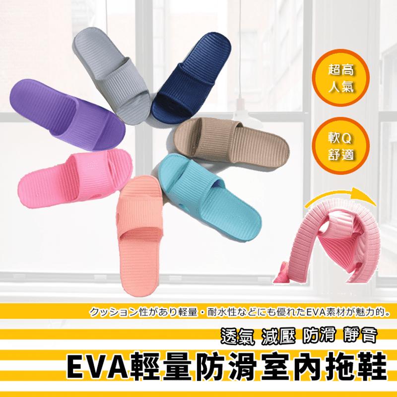 EVA輕量防滑室內拖鞋,超高人氣,軟Q舒適!拖鞋厚底柔軟EVA材質+鞋底凹凸條紋設計,防滑性出眾,在有水的地面也能安心行走,拒絕滑倒的驚險刺激!且拖鞋靜音效果佳,可任意扭曲不易變形,穿著超舒服,是你居