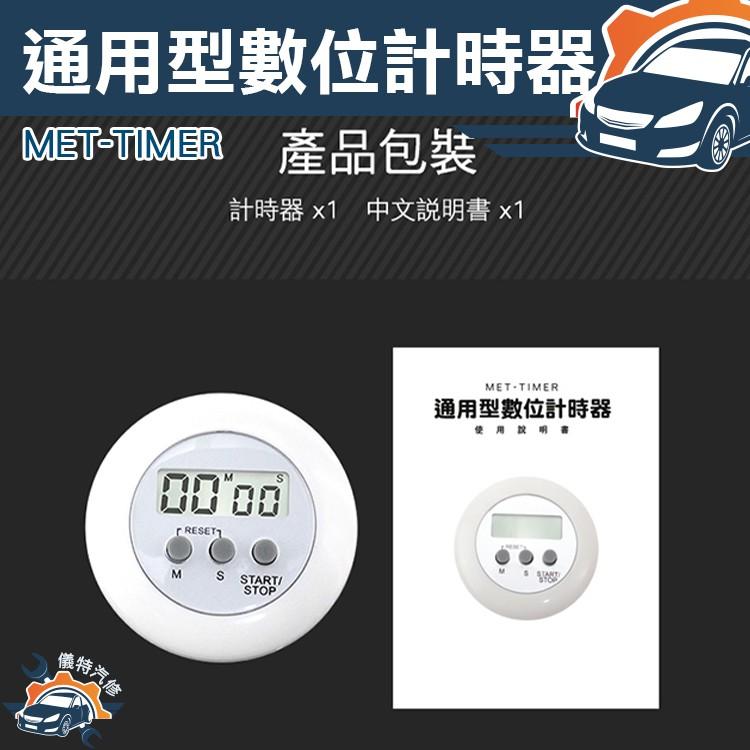 《儀特汽修》通用型數位計時器 烹煮學習美容煲湯曬版行車運動 磁鐵吸附 可夾 MET-TIMER