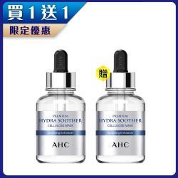 (買一送一) 官方直營AHC 安瓶精華天絲纖維面膜 27mlx5片/盒-玻尿酸保濕