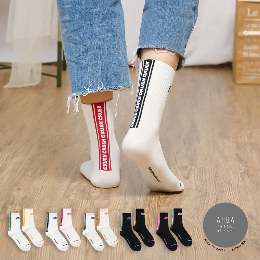AHUA阿華有事嗎 韓國襪子 標籤後跟CRUSH中筒AB襪 K0684 正韓少女襪 韓妞必備卡通襪 百搭純棉襪